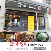 桃園市美食 餐廳 飲料、甜品 剉冰、豆花 雪冰 SNOW ICE 照片