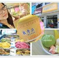 桃園市美食 餐廳 飲料、甜品 冰淇淋、優格店 Mukydo慕奇朵 照片