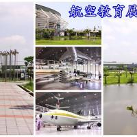 高雄市休閒旅遊 景點 展覽館 空軍航空教育展示館 照片