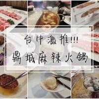台中市美食 餐廳 火鍋 麻辣鍋 鼎城麻辣火鍋 照片