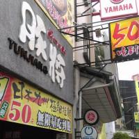 高雄市美食 餐廳 異國料理 日式料理 九州豚將拉麵五甲店 照片