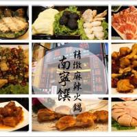 台北市美食 餐廳 火鍋 麻辣鍋 南寧饌精緻麻辣火鍋 照片