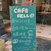 台中市美食 餐廳 異國料理 美式料理 Cafe Hello 照片