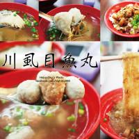 台南市美食 餐廳 中式料理 中式料理其他 阿川虱目魚丸(黃) 照片