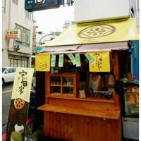 33→「呷奔」皇帝大。在萬餐節抹茶狂想曲 pic_id=2425622