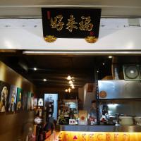 秘密女孩在好來福 howlovefood restaurant pic_id=2997438