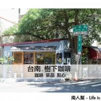 台南市美食 餐廳 咖啡、茶 樹下咖啡 照片