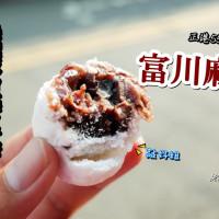 台南市美食 攤販 甜點、糕餅 富川麻糬 照片