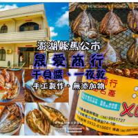 澎湖縣美食 攤販 攤販其他 晟愛商行干貝醬 照片