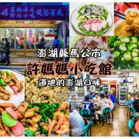 澎湖縣美食 餐廳 中式料理 熱炒、快炒 許媽媽小吃館 照片
