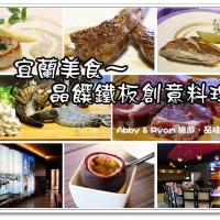 宜蘭縣美食 餐廳 餐廳燒烤 鐵板燒 晶饌鐵板創料理(無菜單) 照片