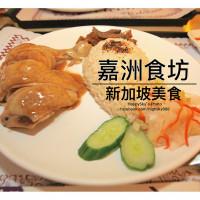 台南市美食 餐廳 異國料理 南洋料理 嘉洲食坊-新加坡美食 照片