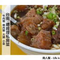 台南市美食 餐廳 中式料理 小吃 總經理私房菜 照片