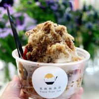 台北市美食 餐廳 飲料、甜品 剉冰、豆花 富錦樹冰店 照片