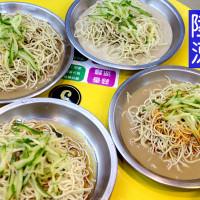 台北市美食 餐廳 中式料理 麵食點心 陸地涼麵 照片