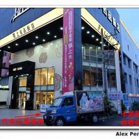 新北市美食 餐廳 中式料理 江浙菜 宸上名品飯店 照片