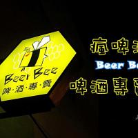 台南市美食 餐廳 飲酒 飲酒其他 啤酒瘋Beer Bee啤酒專賣店 照片
