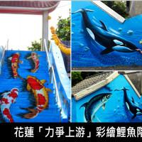 花蓮縣休閒旅遊 景點 景點其他 花蓮力爭上游彩繪鯉魚階梯 照片