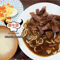新北市美食 餐廳 異國料理 美式料理 鮮平價牛排 照片