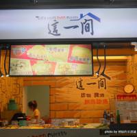 台中市美食 攤販 鹽酥雞、雞排 這一間炸物  啤酒  創意調酒 照片