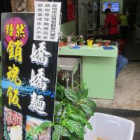 高雄市美食 餐廳 中式料理 中式料理其他 茗沁飲茶餐館 照片