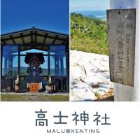 屏東縣休閒旅遊 景點 景點其他 高士神社 照片