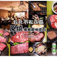 台北市美食 餐廳 餐廳燒烤 燒肉 原燒yakiyan (台北京華城店) 照片