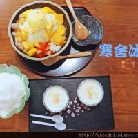 台北市美食 攤販 冰品、飲品 寒舍冰舖 照片
