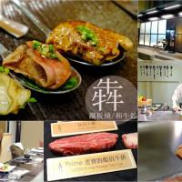 台北市美食 餐廳 餐廳燒烤 鐵板燒 犇 鐵板燒/和牛館私人會所 照片