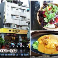 台南市美食 餐廳 異國料理 日式料理 咖哩太郎日式咖哩專賣店-國賓店 照片
