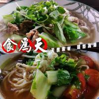 台北市美食 攤販 台式小吃 食為天 照片
