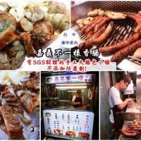 台中市美食 攤販 台式小吃 嘉義不一樣香腸/糯米腸 照片