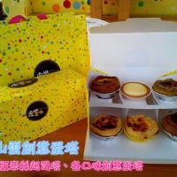 台南市美食 餐廳 烘焙 蛋糕西點 虎山雷創意蛋塔 照片