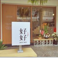 台中市美食 餐廳 異國料理 好好Gooddays  (昇平店) 照片