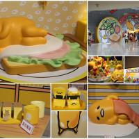 高雄市休閒旅遊 購物娛樂 購物娛樂其他 蛋黃哥懶得展-高雄場(6月4日~8月28日) 照片