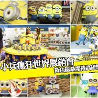 高雄市休閒旅遊 購物娛樂 購物娛樂其他 小小兵瘋狂世界展銷會 (2016年6月18日~9月19日) 照片