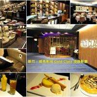 新竹市休閒旅遊 購物娛樂 電影院 大遠百威秀影城 Gold Class 頂級影廳 照片