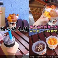 彰化縣美食 餐廳 飲料、甜品 飲料、甜品其他 樂福心燒本舖(社頭店) 照片