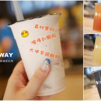 新竹市美食 餐廳 飲料、甜品 飲料、甜品其他 LeWAY 樂の本味 (新竹金山店) 照片