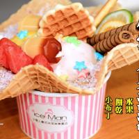 台南市美食 餐廳 飲料、甜品 冰淇淋、優格店 小雪人果淇淋-台南總店 照片