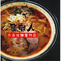 新北市美食 餐廳 異國料理 日式料理 麵職人 照片
