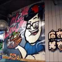 台中市美食 餐廳 中式料理 小吃 你家我家滷味 照片