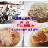 桃園市美食 餐廳 飲料、甜品 剉冰、豆花 南部 紅心粉圓冰 照片