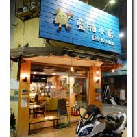 新北市美食 餐廳 異國料理 義式料理 藍柚小廚 照片