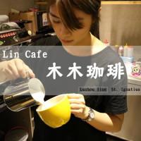 新北市美食 餐廳 咖啡、茶 咖啡館 Lin cafe 木木珈琲 照片