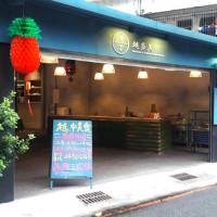 基隆市美食 餐廳 異國料理 異國料理其他 越多美 照片