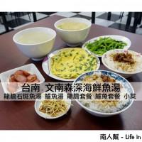 台南市美食 餐廳 中式料理 文南森深海鮮魚湯 照片