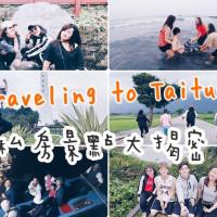 台東縣休閒旅遊 景點 景點其他 台東市 照片