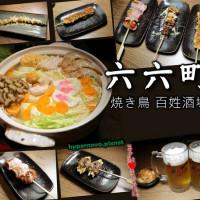 台北市美食 餐廳 異國料理 日式料理 六六町 照片