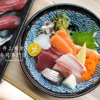 台北市美食 餐廳 異國料理 日式料理 井上禾食 寿司專賣店 照片